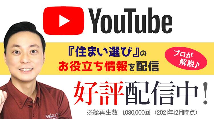 「住まい選び」のお役立ち情報を配信!プロが解説YouTubeチャンネル