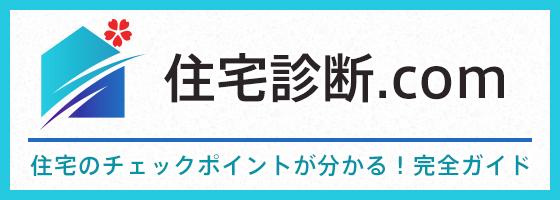 住宅診断.com