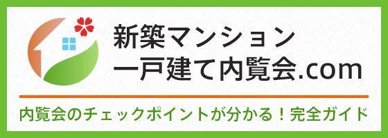 新築マンション・一戸建て内覧会.com