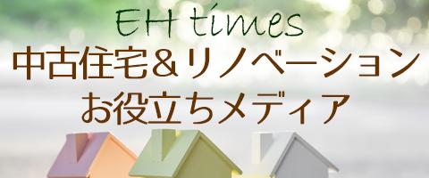 中古住宅とリノベーション情報が満載  EHtimes