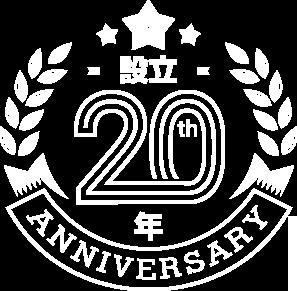 さくら事務所は設立20年