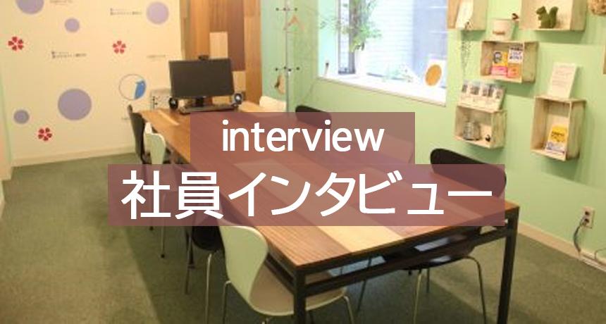 社員の本音インタビュー
