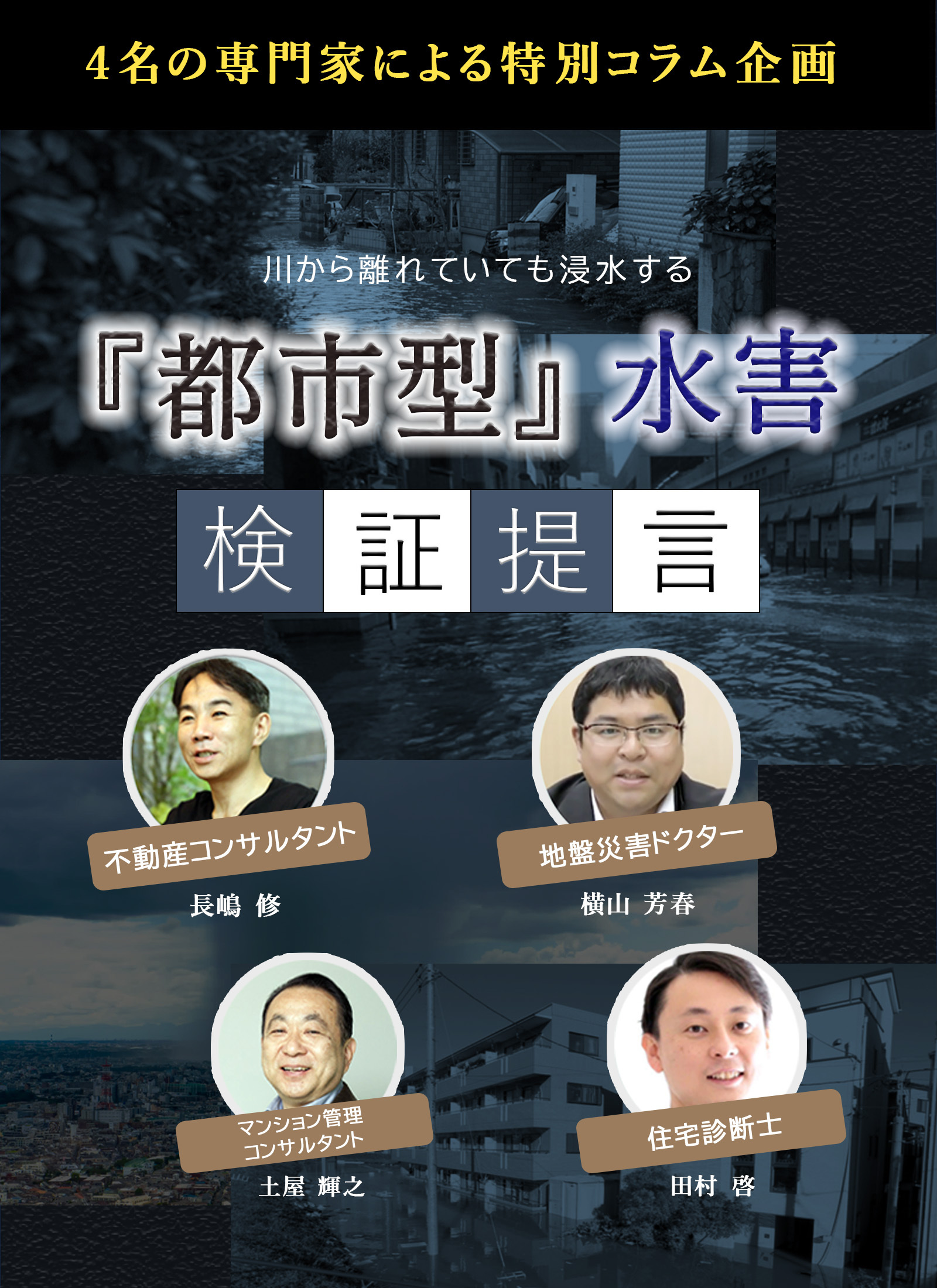 4名の専門家による特別コラム企画 【川から離れていても浸水する「都市型」水災 検証提言】