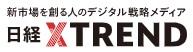 日経トレンドX