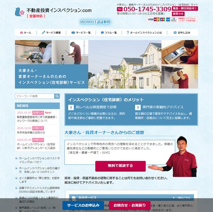 大家さん・オーナーさん必見!投資・収益物件の住宅診断-不動産投資インスペクション.com