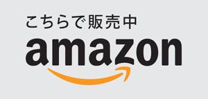 【災害に強い住宅選び 長嶋 修 さくら事務所】amazonにて販売中