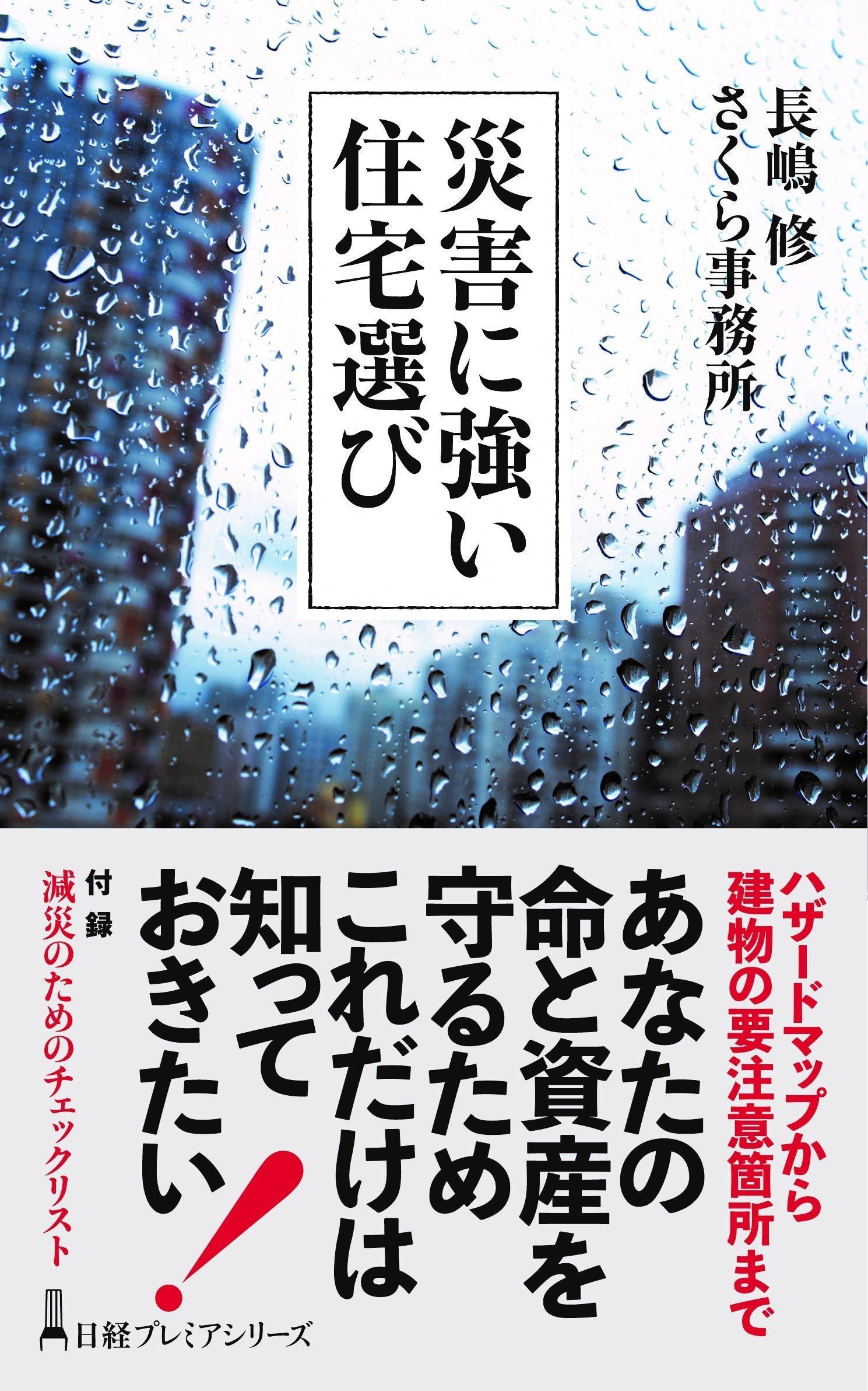 災害に強い住宅選 長嶋 修+さくら事務所び