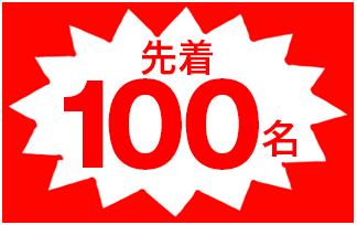 先着100名