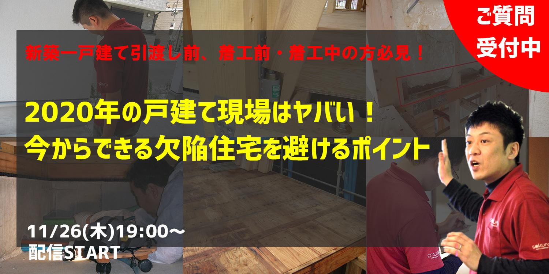 11/26(木)19:00~配信【警告】2020年の戸建て現場はヤバい!今からできる欠陥住宅を避けるポイント