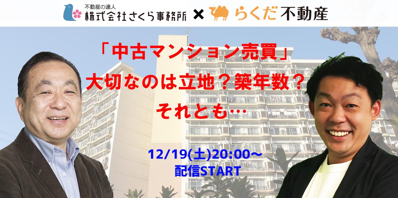 12/19(土)「中古マンション売買」大切なのは立地?築年数?それとも…