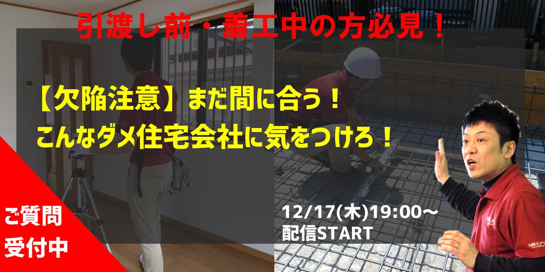 12/17(木)【欠陥注意】まだ間に合う!こんなダメ住宅会社に気をつけろ!
