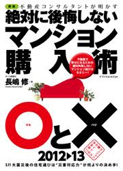 絶対に後悔しないマンション購入術○と× 2012-13