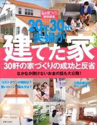 20代30代夫婦が建てた家 30軒の家づくりの成功と反省(別冊美しい部屋)