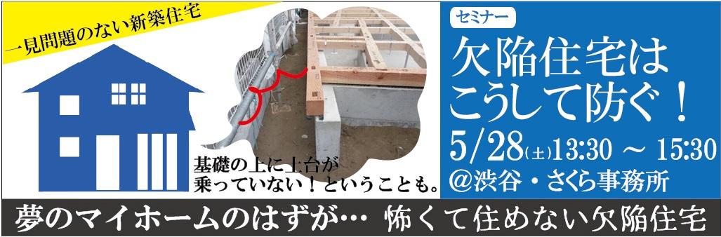 5/28(土)13:30~欠陥住宅はこうして防ぐ!セミナー