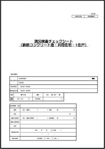 現況検査チェックシート_マンション