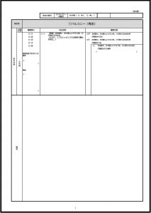 現況検査チェックシート_マンション2