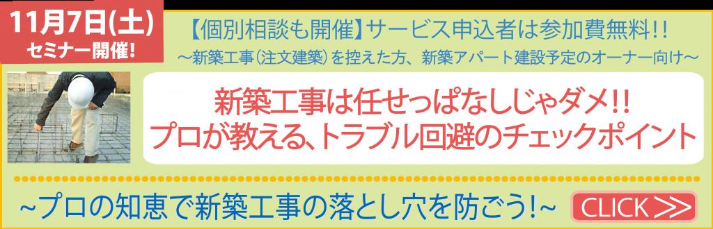 【サービスご利用の方無料!】11/7(土) 開催 新築工事の落とし穴を防ぐ!お役立ちセミナー