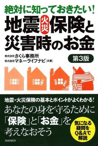 絶対に知っておきたい! 地震・火災保険と災害時のお金 第3版