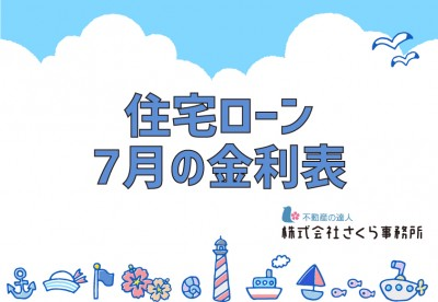 【住宅ローン】7月の金利比較一覧表をご活用ください!