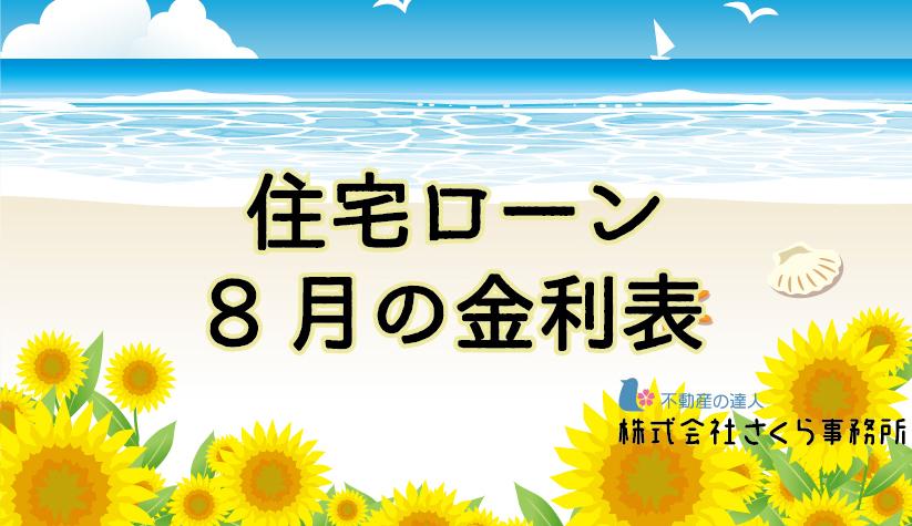 【住宅ローン】 8月の金利比較一覧表をご活用ください!