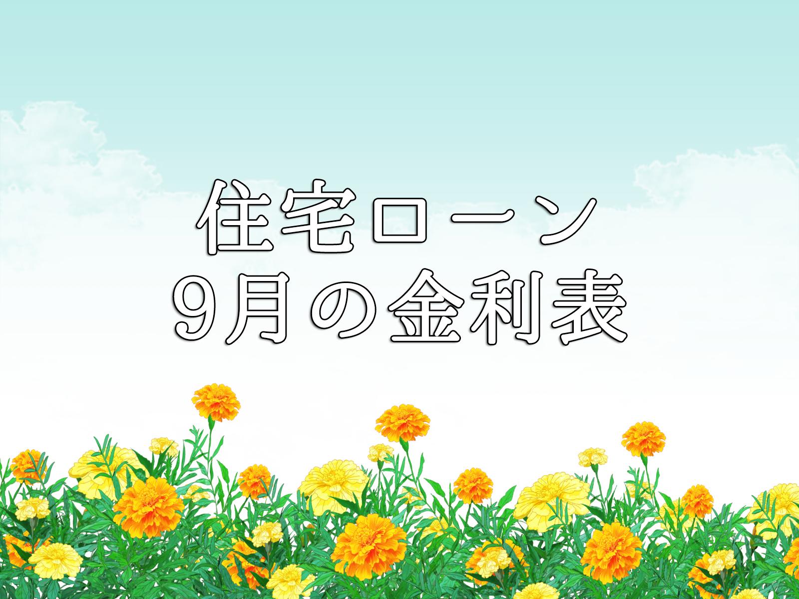 【住宅ローン】 9月の金利比較一覧表をご活用ください!