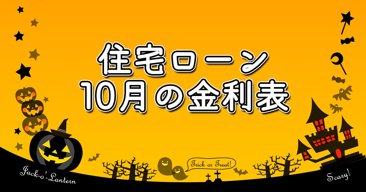 【住宅ローン】 10月の金利比較一覧表をご活用ください!