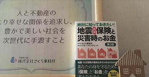 熊本地震の被災地に寄付させて頂きました
