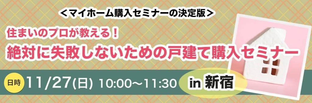 【受付終了】11/27 (日)  ホームインスペクターが解説 『絶対に失敗しないための戸建て購入セミナー@新宿』