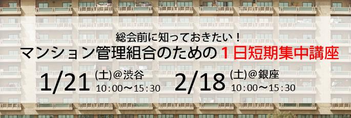 1/21(土)・2/18(土)総会前に知っておきたい!マンション管理組合のための短期集中講座