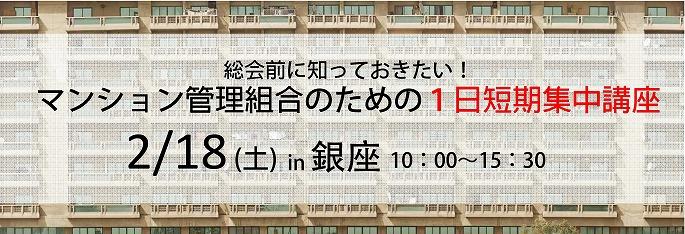2/18(土)総会前に知っておきたい!マンション管理組合のための短期集中講座