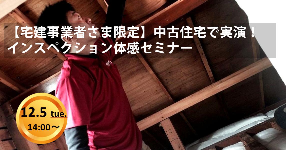 ※受付終了※12月5日(火)開催!【宅建事業者さま限定】中古住宅で実演!インスペクション体感セミナー!