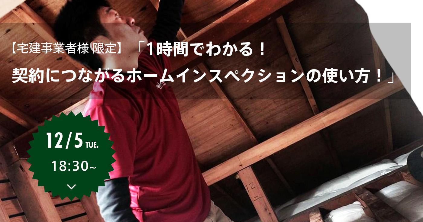 12月5日(火)開催!【宅建事業者さま限定セミナー】中古住宅で実演!インスペクション体感セミナー!