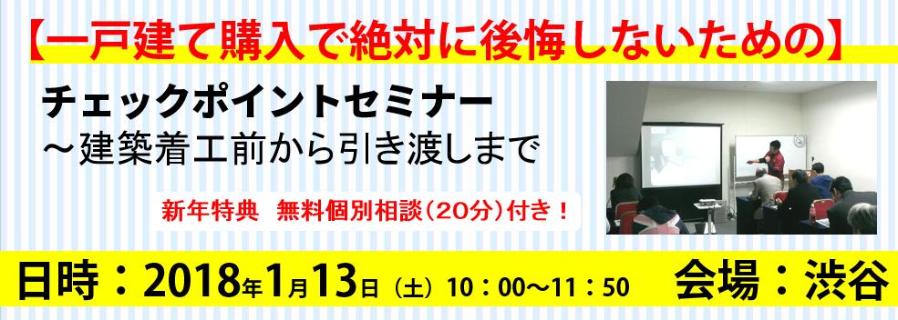 【1/13(土)開催@渋谷】一戸建て購入で絶対後悔しないためのチェックポイントセミナー