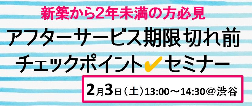 【2/3(土)】アフターサービス期限切れ前チェックセミナー【一戸建て・新築から2年までの方 】