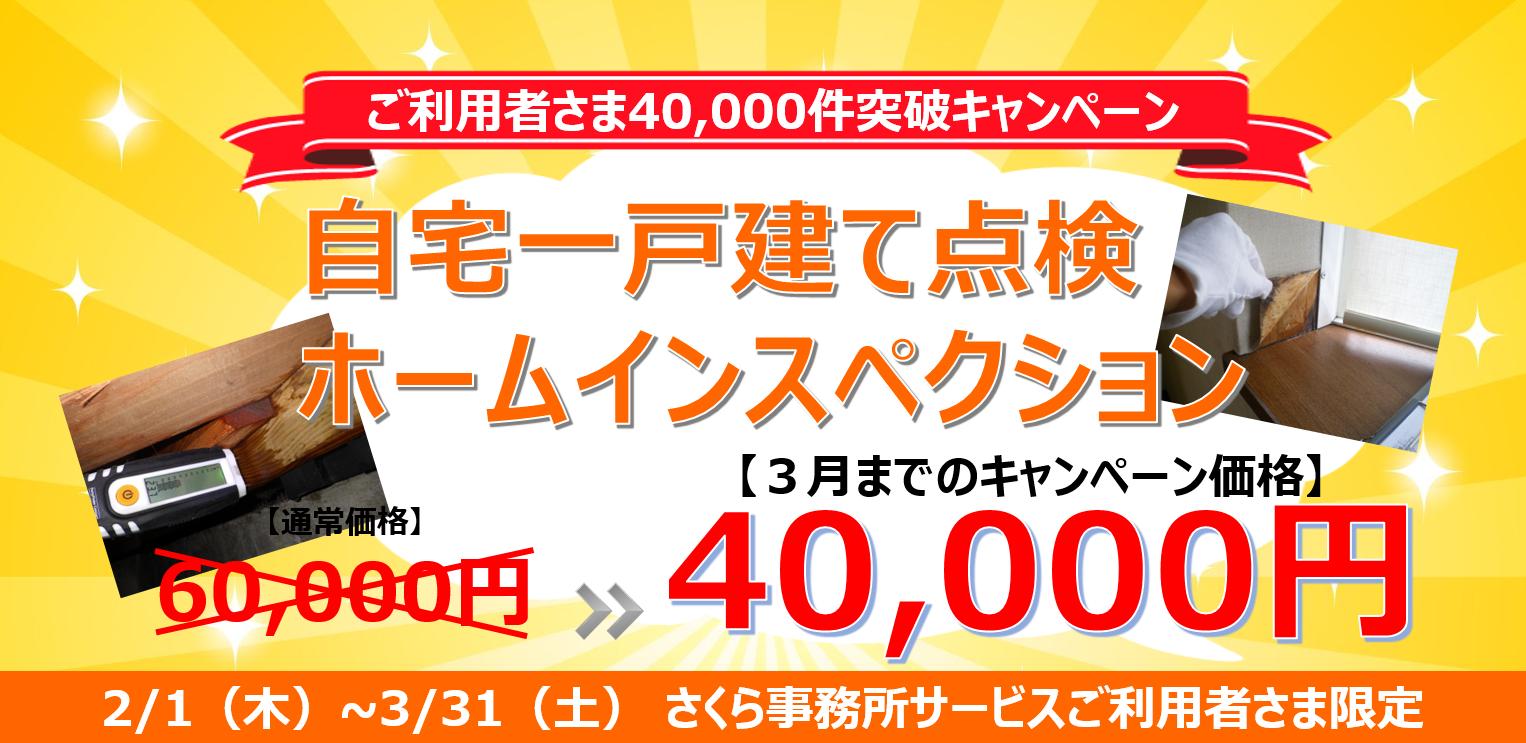 ご利用者さま40,000件突破キャンペーン!一戸建て自宅点検20,000円OFF