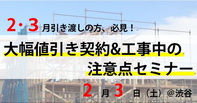 【2/3(土)開催@渋谷】2・3月引き渡しの方、必見!大幅値引き契約&工事中の注意点