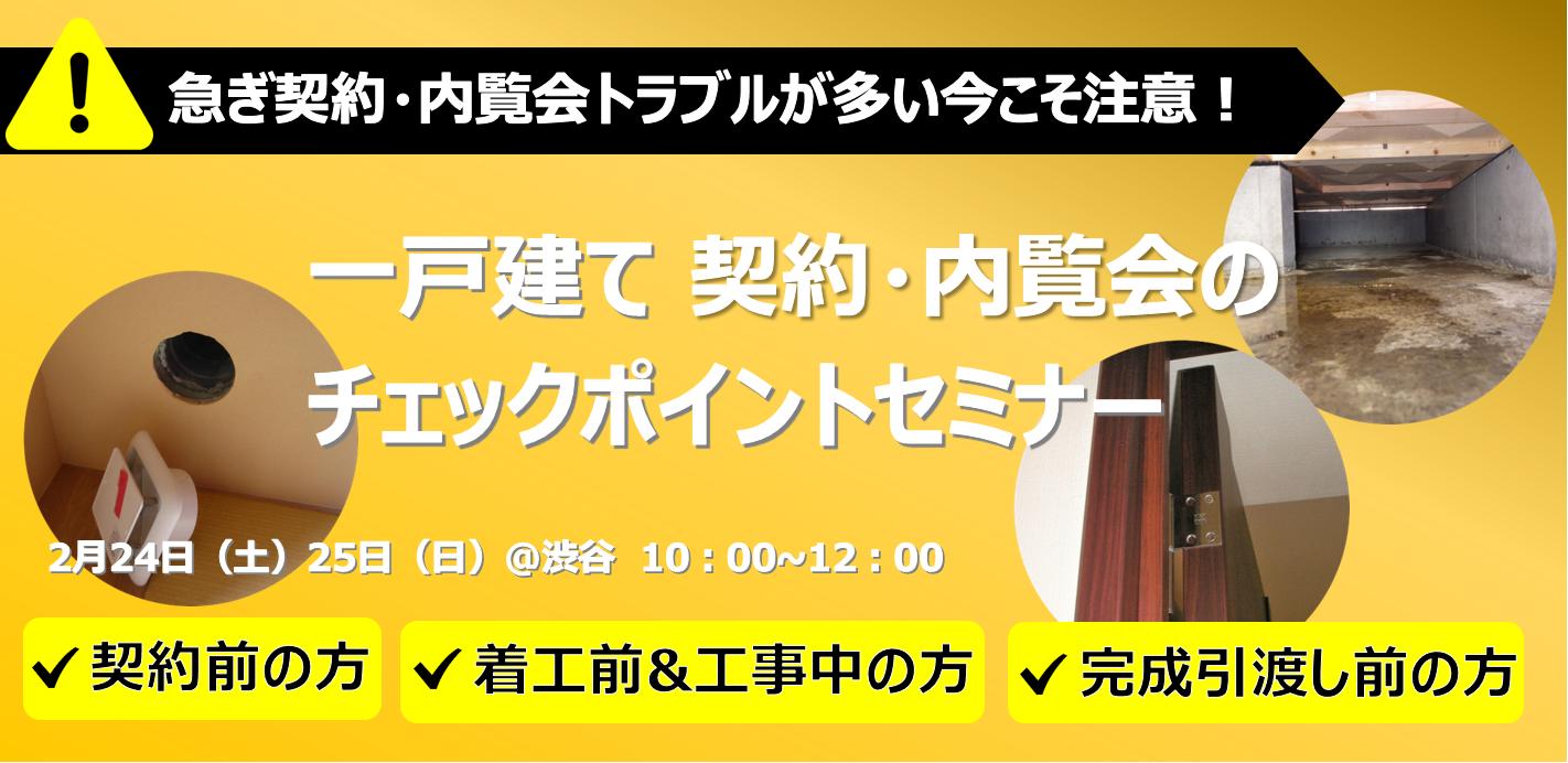 2/24(土)・25(日)開催 一戸建て契約・内覧会のチェックポイントセミナー