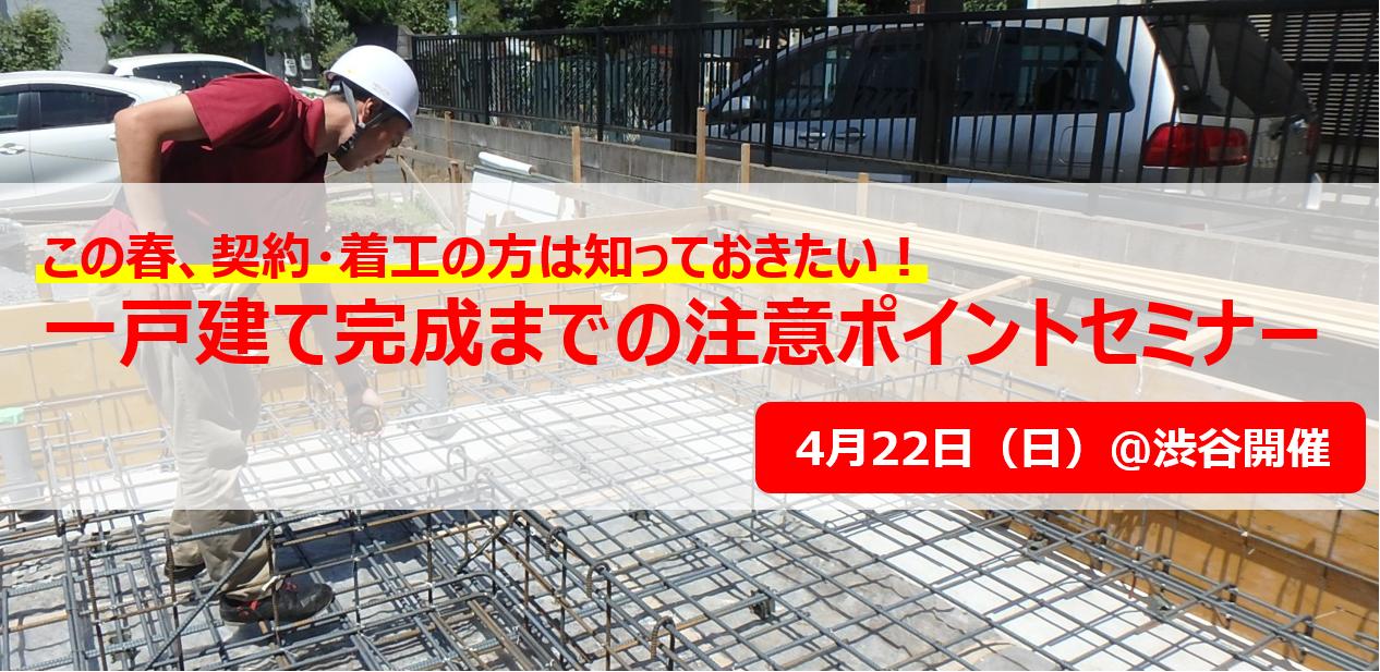 【4/22(日)開催@渋谷】この春、契約・着工の方は知っておきたい!一戸建て完成までの注意ポイント
