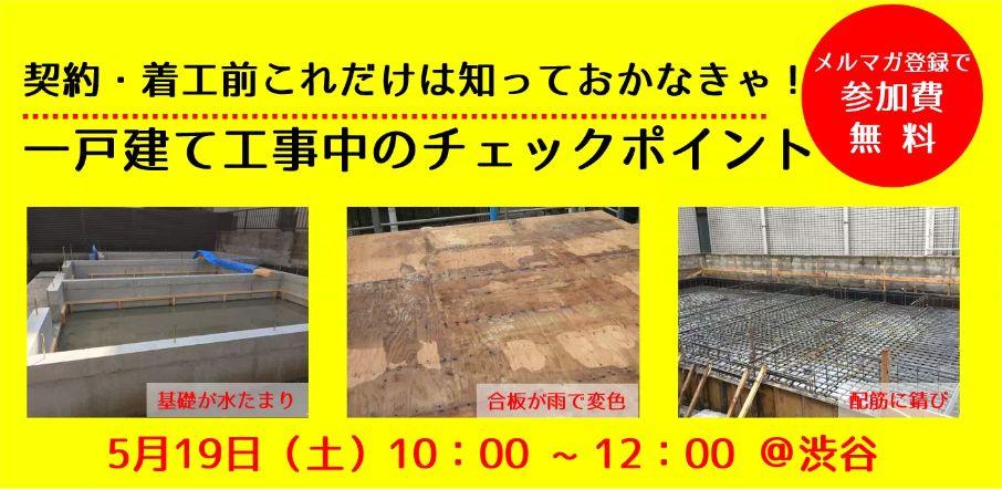 【5/19(土)開催@渋谷】契約・着工前これだけは知っておかなきゃ!一戸建て工事中のチェックポイント