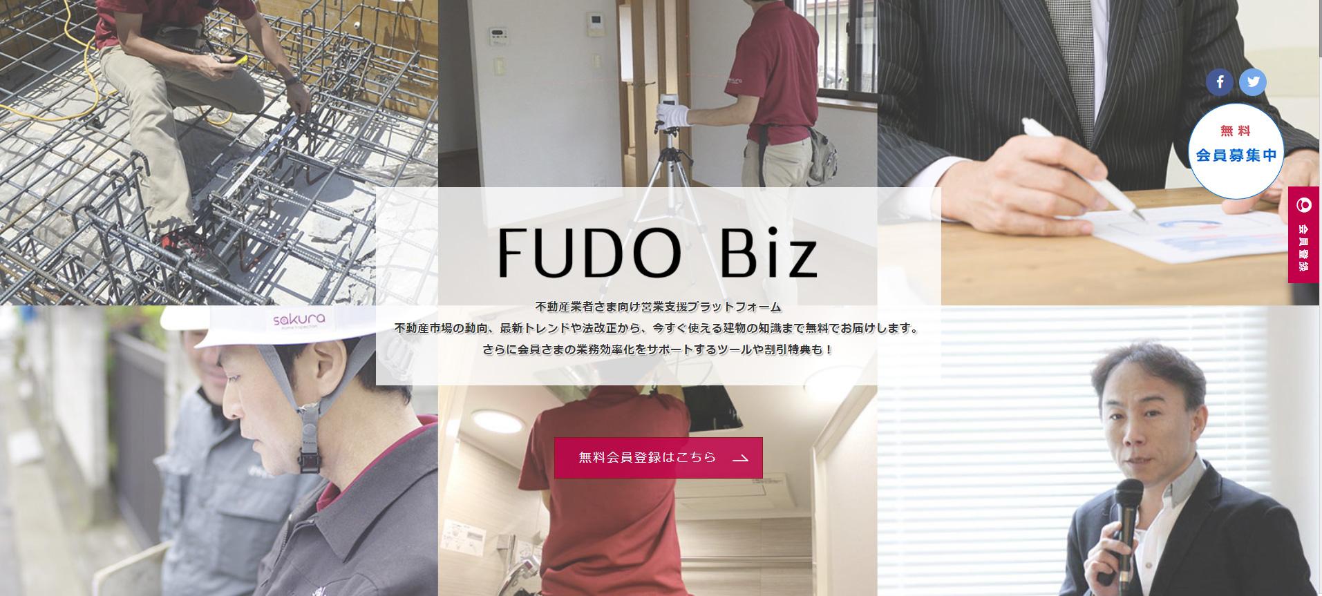 【会員登録無料】不動産業者さま向け営業支援プラットフォーム「FUDO Biz」スタート!