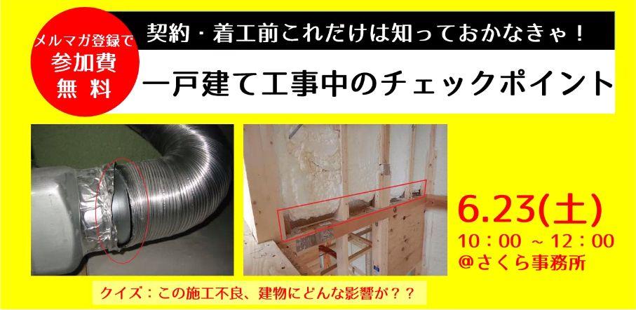 6/23(土)開催 契約・着工前これだけは知っておかなきゃ!一戸建て工事中のチェックポイントセミナー