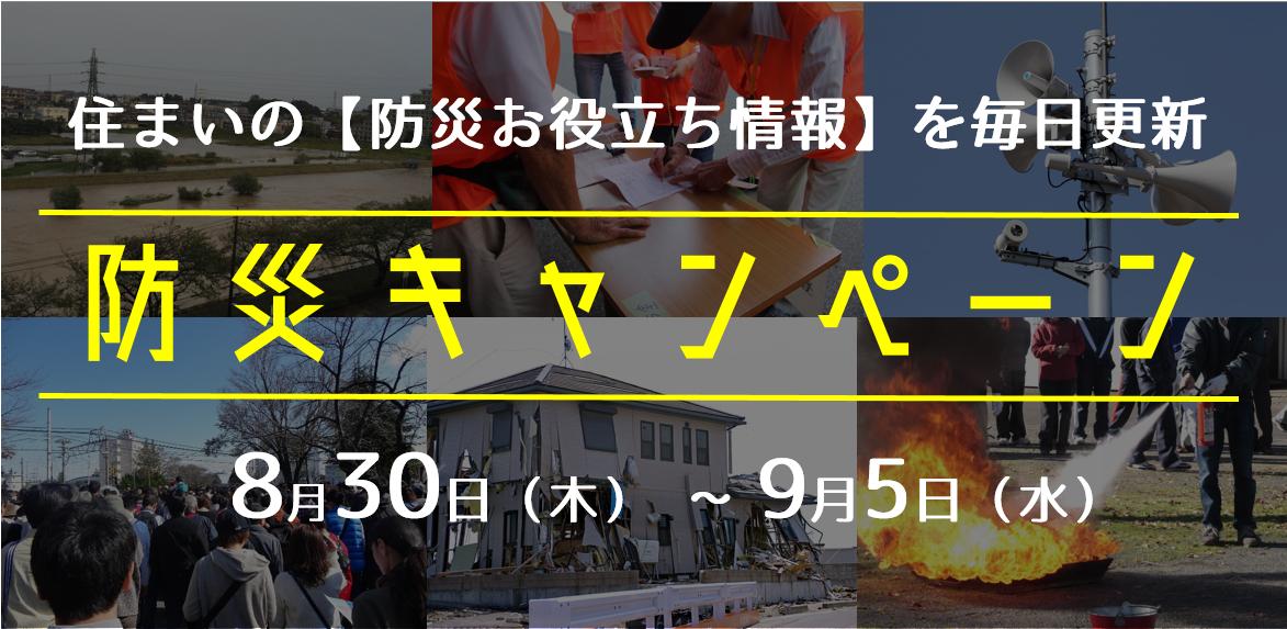 【防災週間】住まいの防災お役立ち情報 毎日更新!