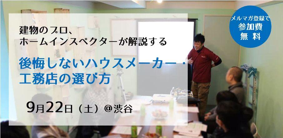 9/22(土)開催 建物のプロ、ホームインスペクターが解説!後悔しないハウスメーカー・工務店の選び方
