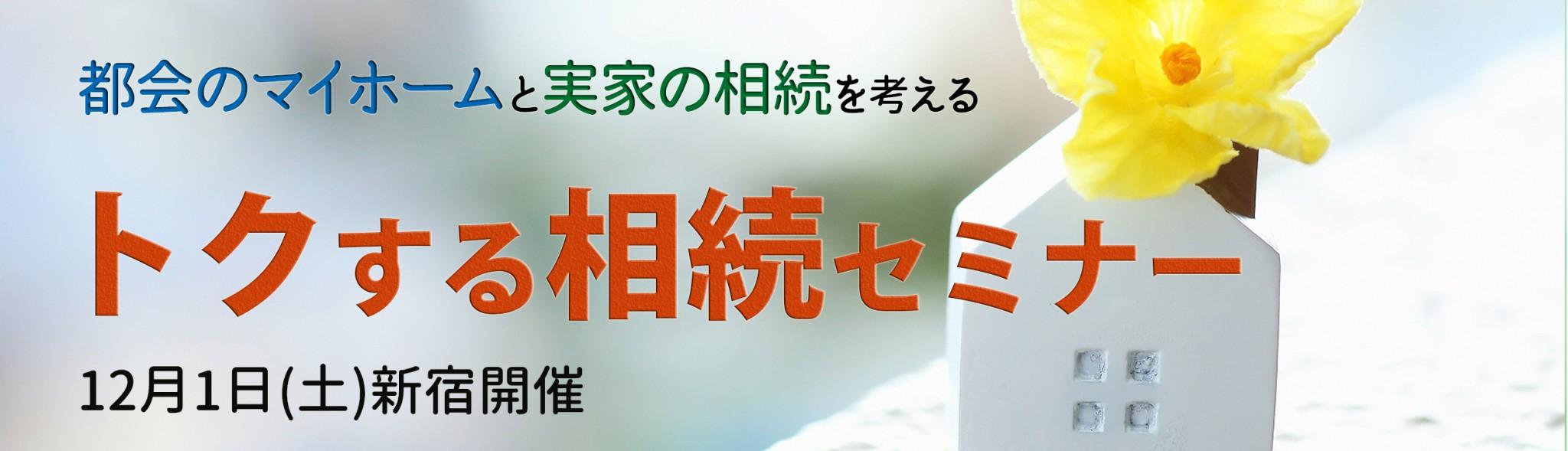 12/1(土)【新宿】トクする相続セミナー~都会のマイホームと実家の相続を考える~