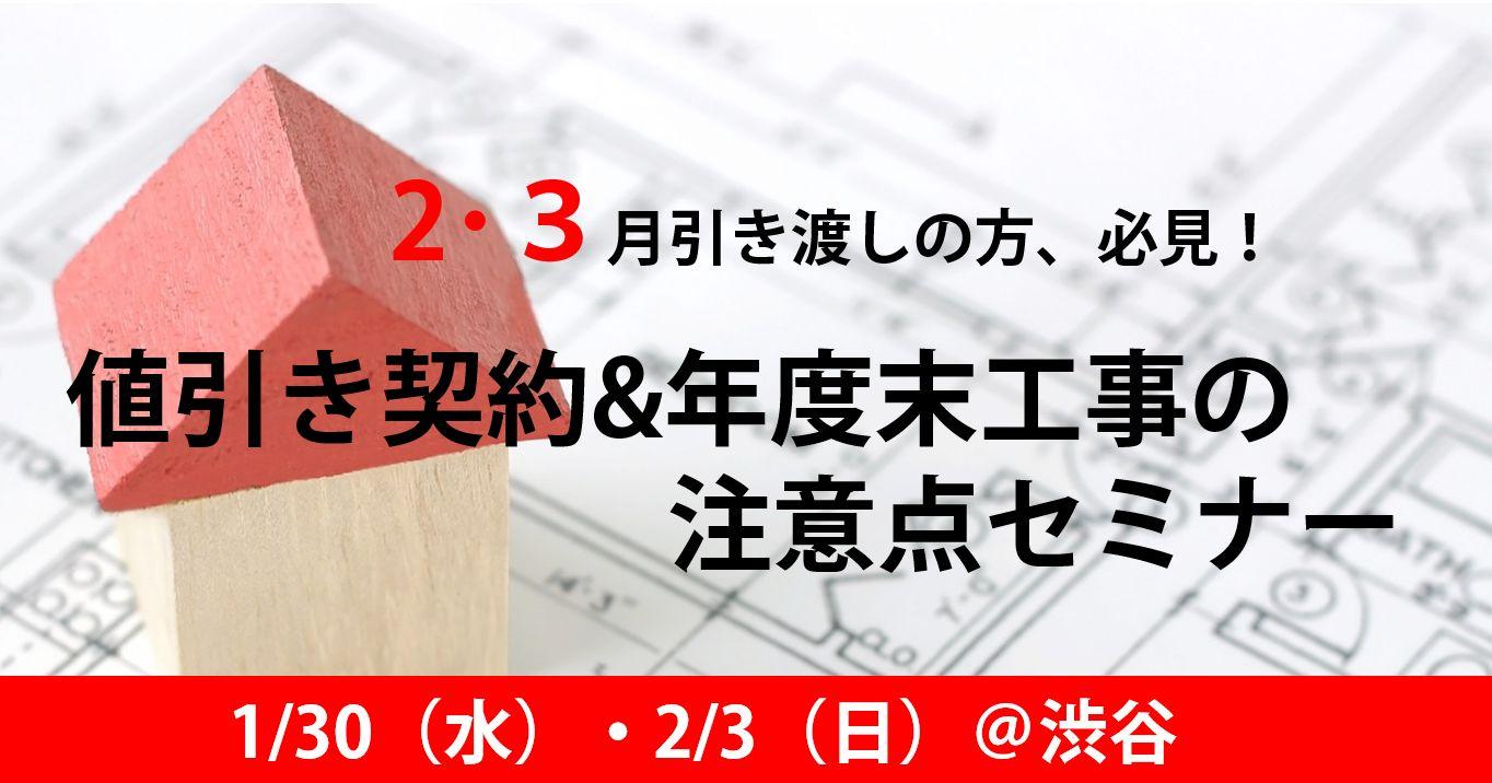 1/30(水)・2/3(日) 【2・3月引き渡しの方、必見!】値引き契約&年度末工事の注意点セミナー