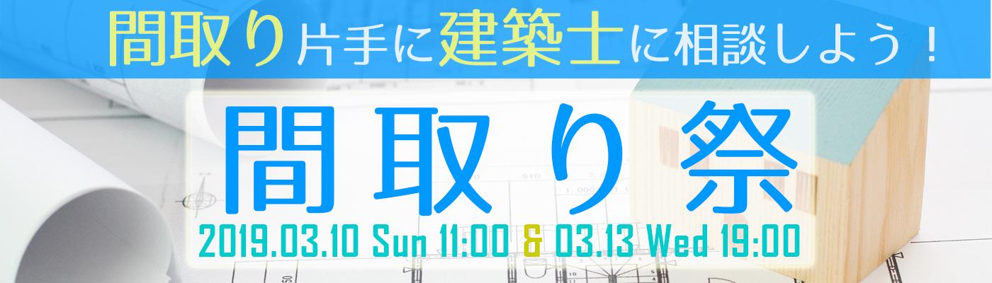 3/10(日) ・3/13(水)  間取り片手に建築士に相談しよう!【間取り祭】