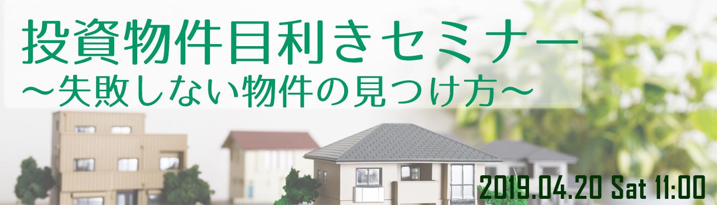 【長嶋修登壇】4/20(土)  投資物件目利きセミナー ~失敗しない物件の見つけ方~