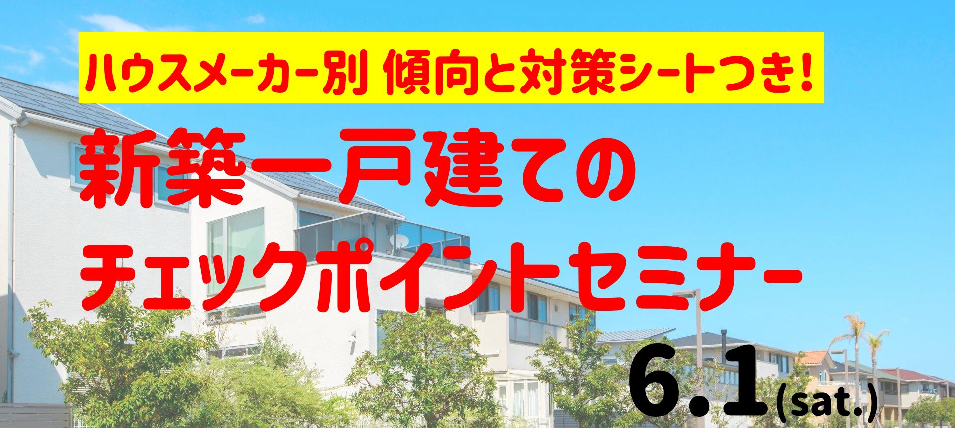 6/1(土)ハウスメーカー別 傾向と対策つき!新築一戸建て 工事中のチェックポイントセミナー