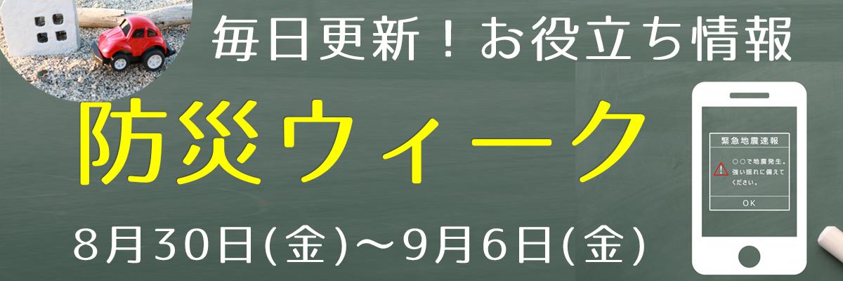 【防災ウィーク・8/30~9/6】住まいの防災お役立ちコラム/毎日更新