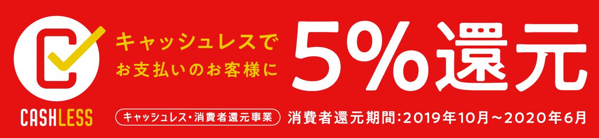 【2020年6月末迄】クレジットカード決済でポイント5%還元